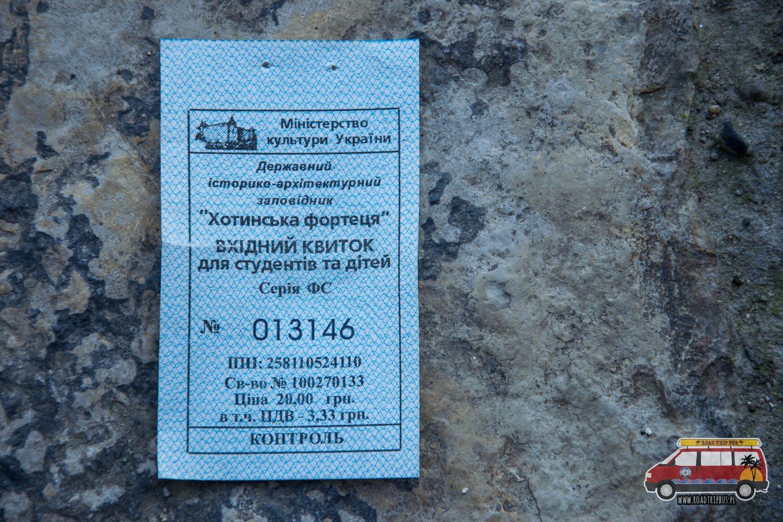 bilet na zamek w Chocimiu